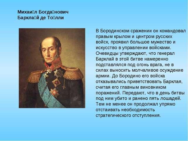 В Бородинском сражении он командовал правым крылом и центром русских войск, п...