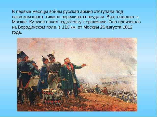 В первые месяцы войны русская армия отступала под натиском врага, тяжело пере...