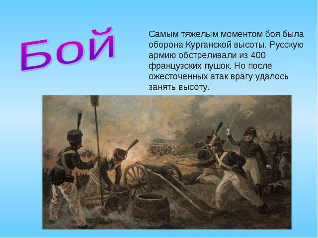 Самым тяжелым моментом боя была оборона Курганской высоты. Русскую армию обст...
