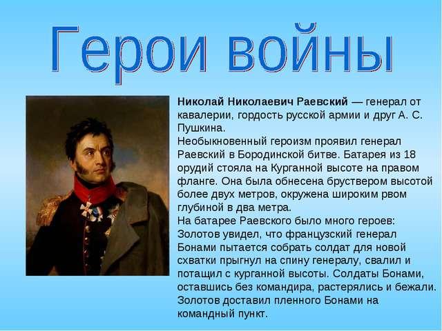 Николай Николаевич Раевский— генерал от кавалерии, гордость русской армии и...