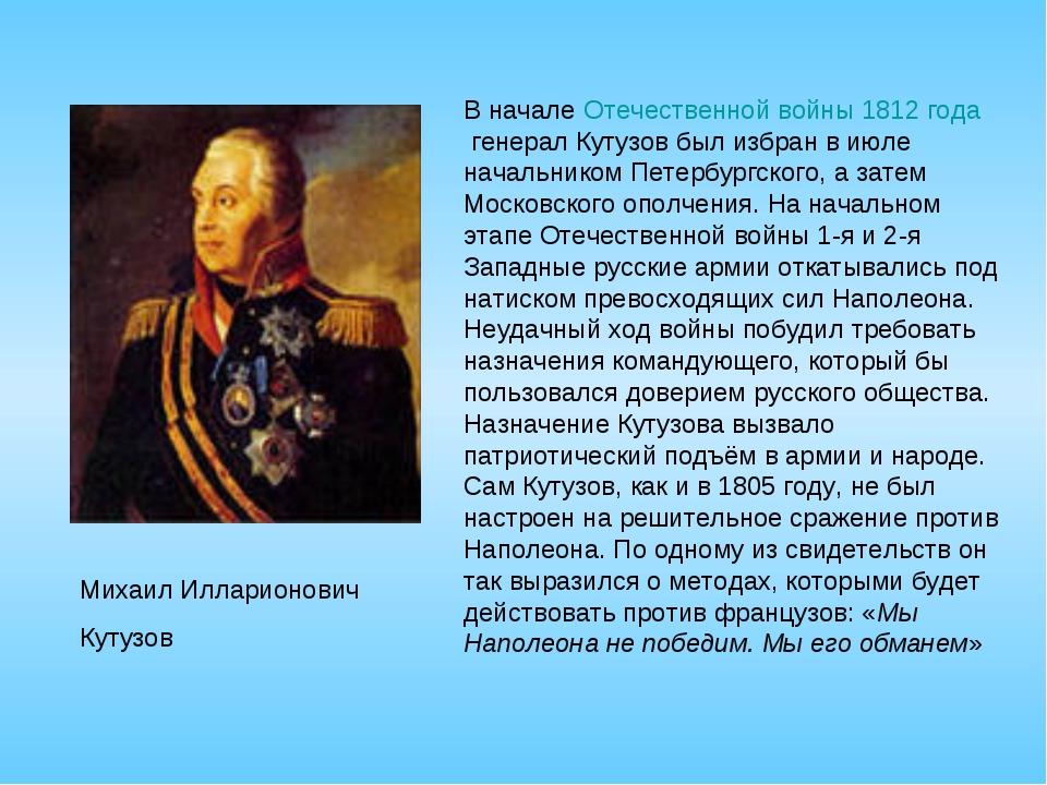 В началеОтечественной войны 1812 годагенерал Кутузов был избран в июле нача...