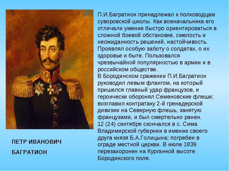 П.И.Багратион принадлежал к полководцам суворовской школы. Как военачальника...