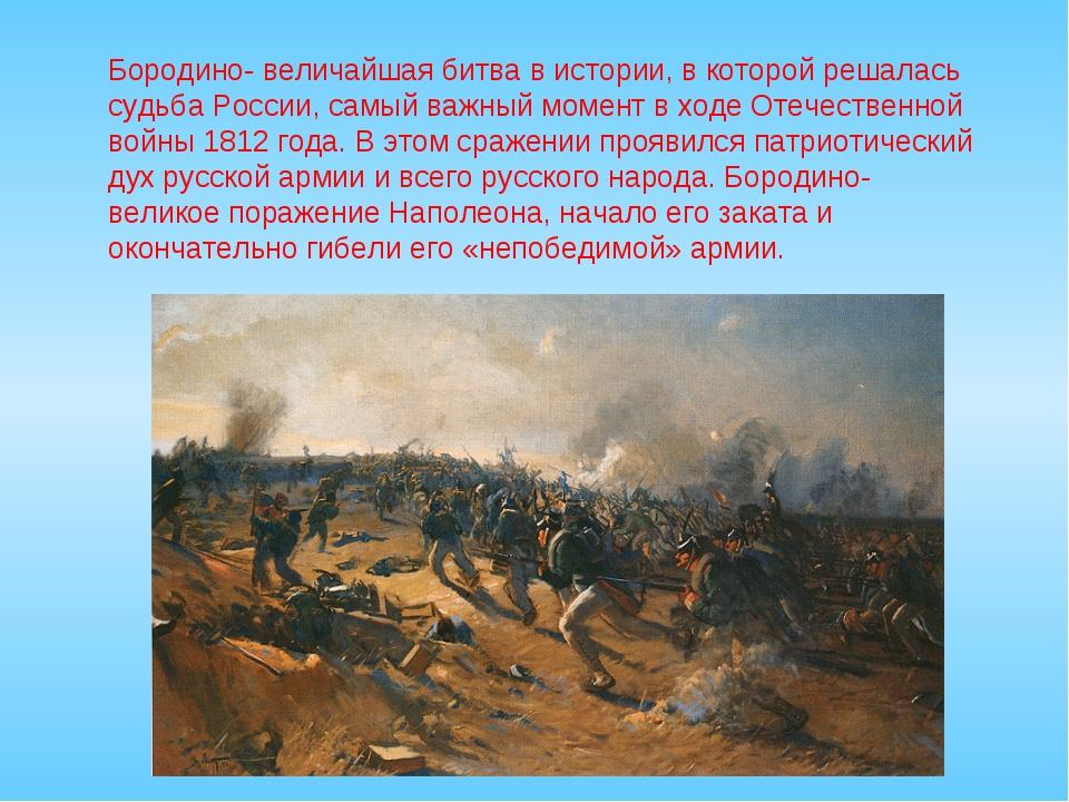 Бородино- величайшая битва в истории, в которой решалась судьба России, самый...
