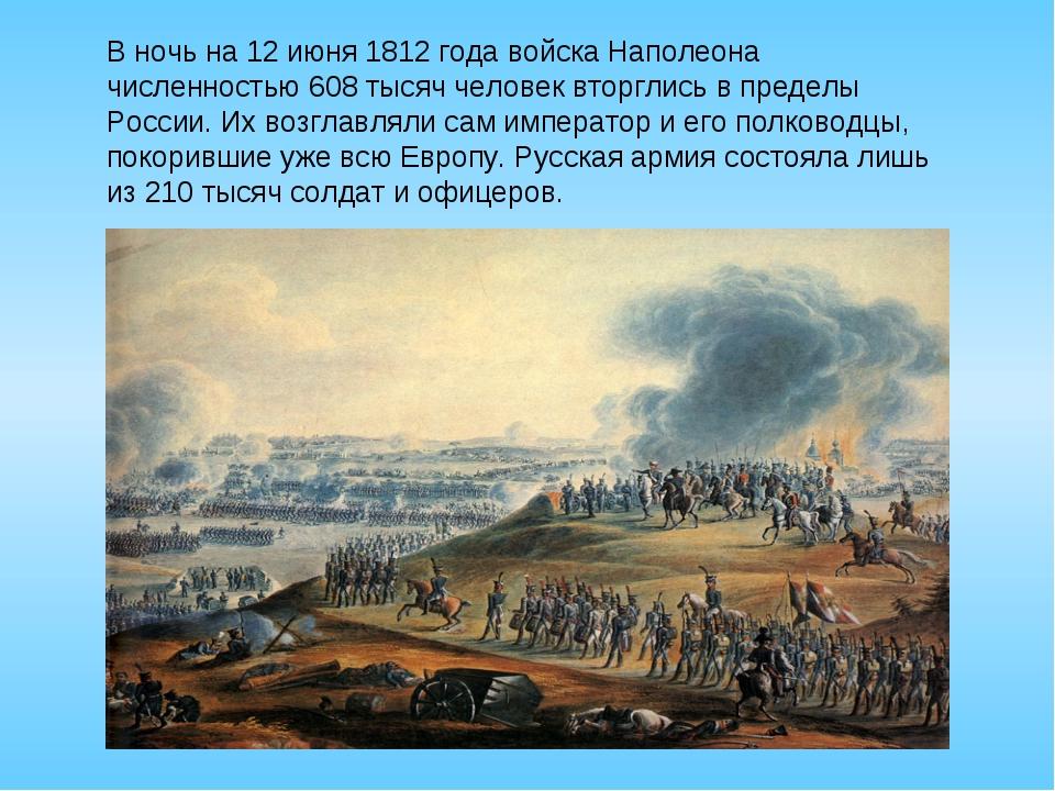 В ночь на 12 июня 1812 года войска Наполеона численностью 608 тысяч человек в...