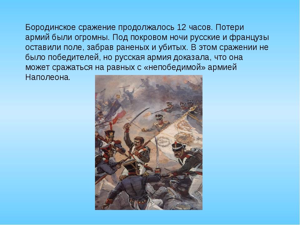Бородинское сражение продолжалось 12 часов. Потери армий были огромны. Под по...
