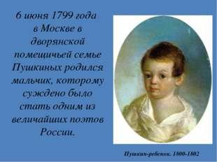 6 июня 1799 года в Москве в дворянской помещичьей семье Пушкиных родился маль
