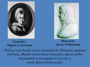 Любовь к родному языку маленькому Пушкину привили бабушка, Мария Алексеевна Г