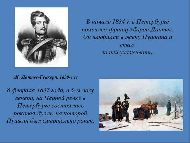 В начале 1834 г. в Петербурге появился француз барон Дантес. Он влюбился в же...