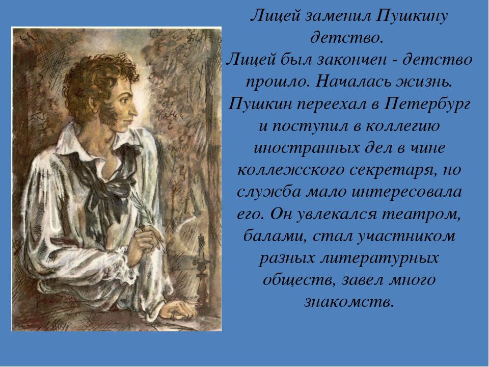 Реферат про творчество пушкина 4809