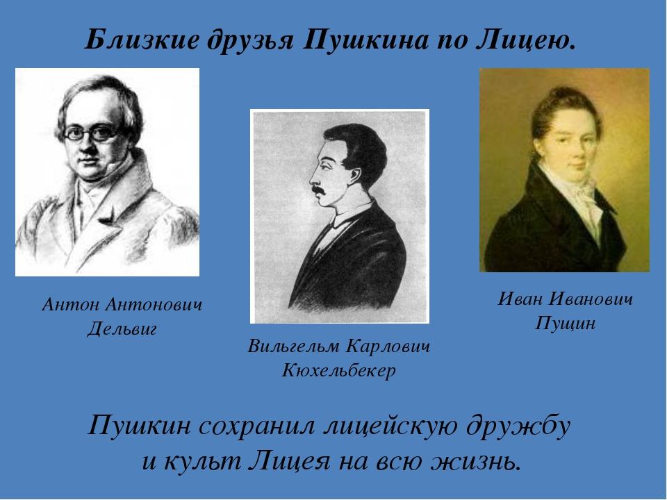 пушкиным что дало знакомство с
