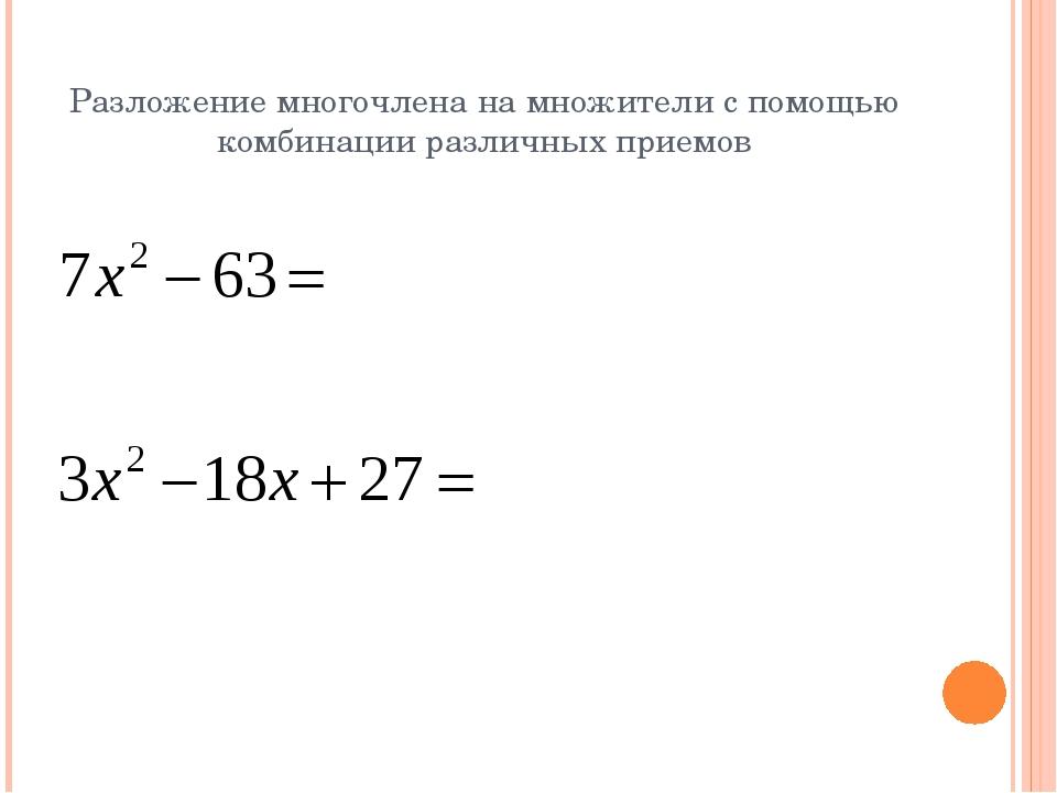 Разложение многочлена на множители с помощью комбинации различных приемов