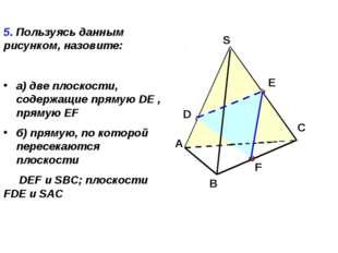 5. Пользуясь данным рисунком, назовите: а) две плоскости, содержащие прямую D