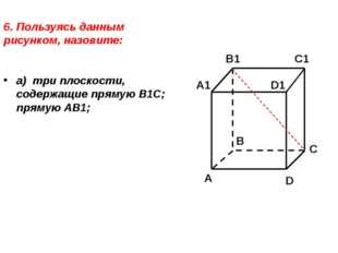 6. Пользуясь данным рисунком, назовите: а) три плоскости, содержащие прямую В