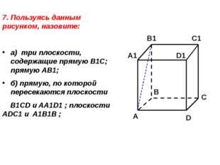 7. Пользуясь данным рисунком, назовите: а) три плоскости, содержащие прямую В