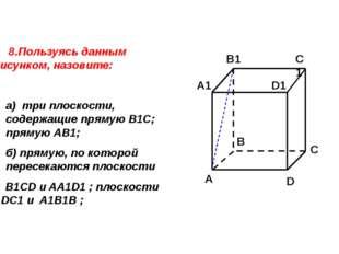 8.Пользуясь данным рисунком, назовите: а) три плоскости, содержащие прямую В