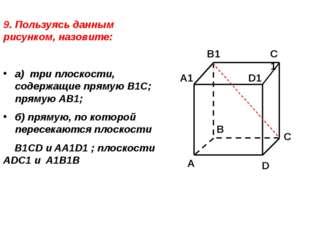 9. Пользуясь данным рисунком, назовите: а) три плоскости, содержащие прямую В