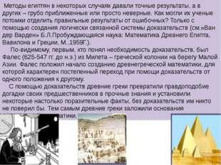 Методы египтян в некоторых случаях давали точные результаты, а в других – гр