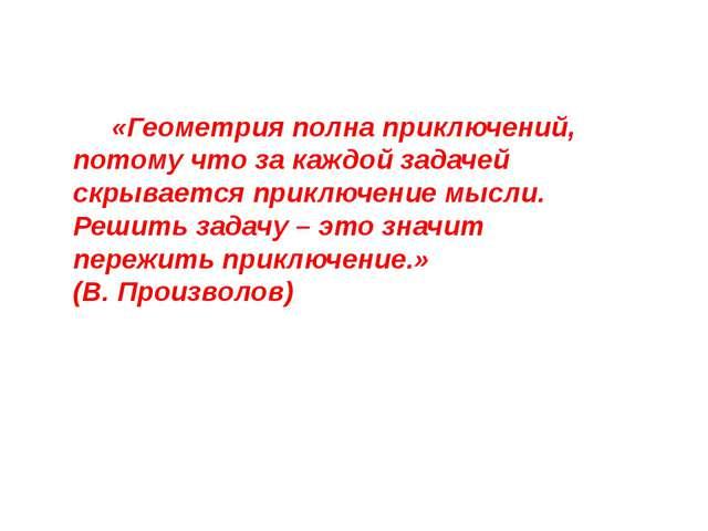 «Геометрия полна приключений, потому что за каждой задачей скрывается приклю...