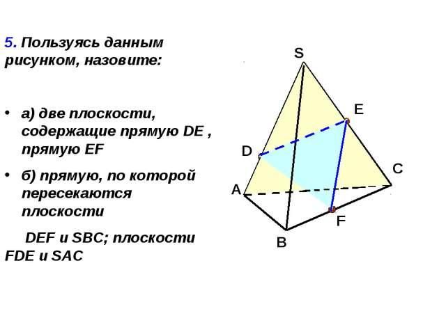 5. Пользуясь данным рисунком, назовите: а) две плоскости, содержащие прямую D...