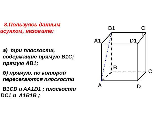 8.Пользуясь данным рисунком, назовите: а) три плоскости, содержащие прямую В...