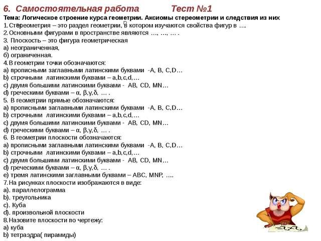 B1 D 6. Самостоятельная работа Тест №1 Тема: Логическое строение курса геомет...