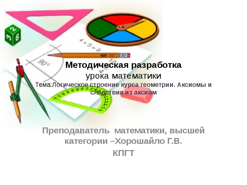 Методическая разработка урока математики Тема:Логическое строение курса геоме...