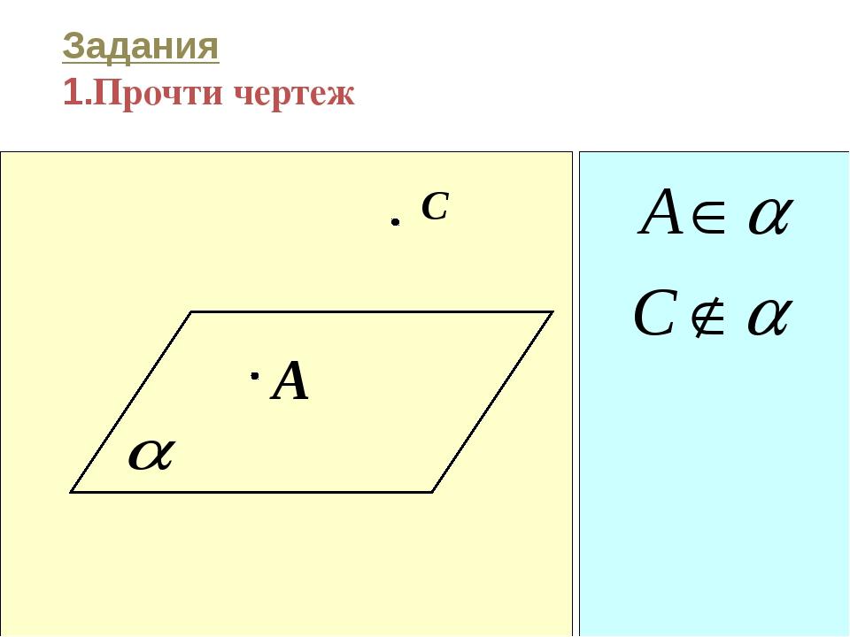 Задания 1.Прочти чертеж A С