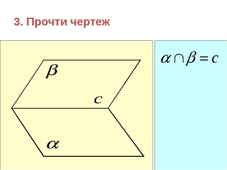 3. Прочти чертеж