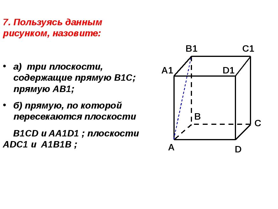 7. Пользуясь данным рисунком, назовите: а) три плоскости, содержащие прямую В...