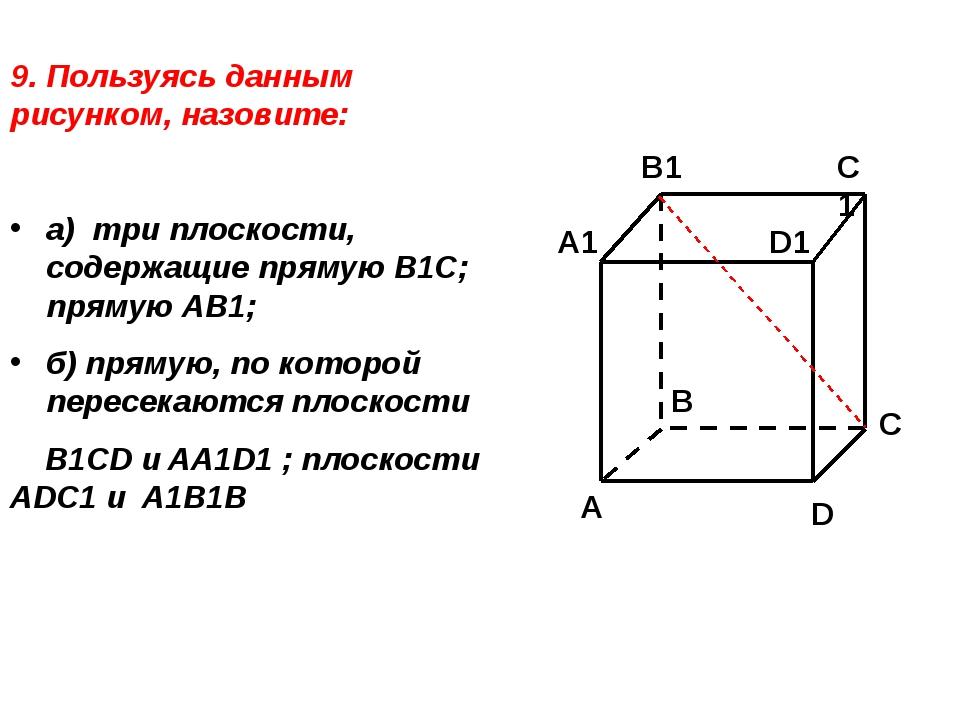 9. Пользуясь данным рисунком, назовите: а) три плоскости, содержащие прямую В...