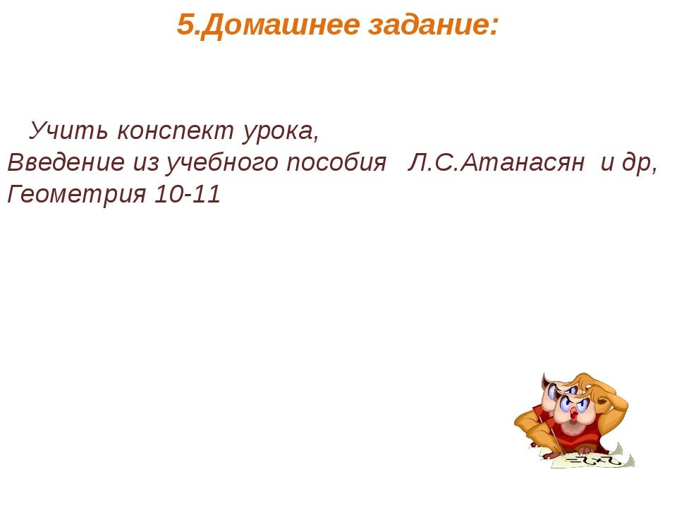 5.Домашнее задание: Учить конспект урока, Введение из учебного пособия Л.С.Ат...