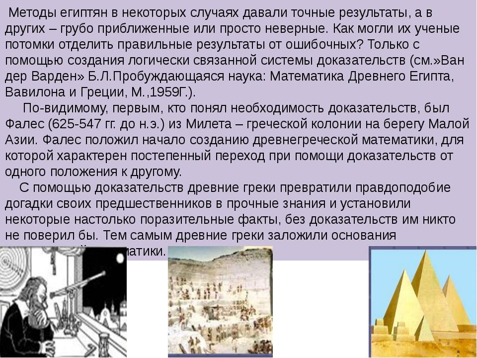 Методы египтян в некоторых случаях давали точные результаты, а в других – гр...