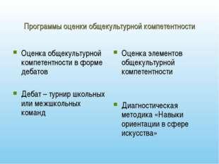 Программы оценки общекультурной компетентности Оценка общекультурной компетен