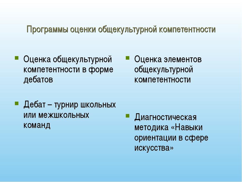 Программы оценки общекультурной компетентности Оценка общекультурной компетен...
