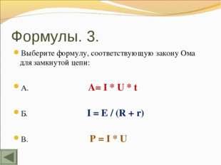 Формулы. 3. Выберите формулу, соответствующую закону Ома для замкнутой цепи: