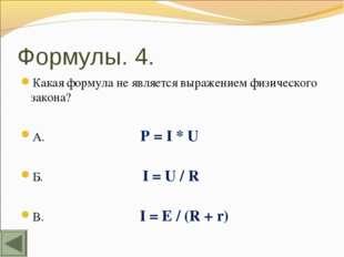 Формулы. 4. Какая формула не является выражением физического закона? А. P = I