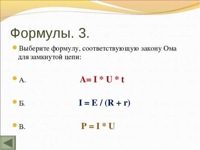Формулы. 3. Выберите формулу, соответствующую закону Ома для замкнутой цепи:...