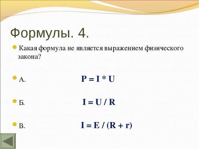 Формулы. 4. Какая формула не является выражением физического закона? А. P = I...