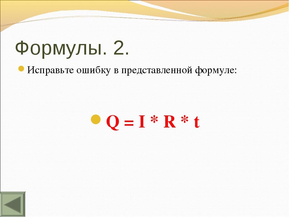 Формулы. 2. Исправьте ошибку в представленной формуле: Q = I * R * t
