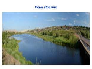 Река Ирелях