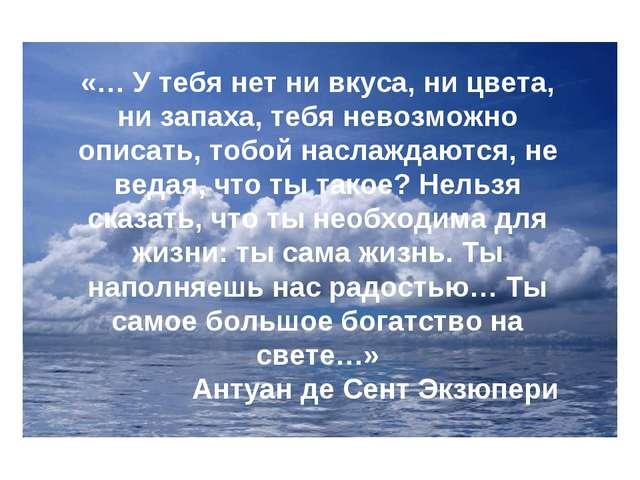 «… У тебя нет ни вкуса, ни цвета, ни запаха, тебя невозможно описать, тобой н...