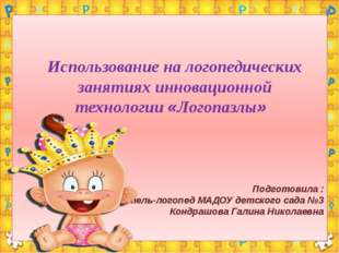 Подготовила : учитель-логопед МАДОУ детского сада №3 Кондрашова Галина Никол