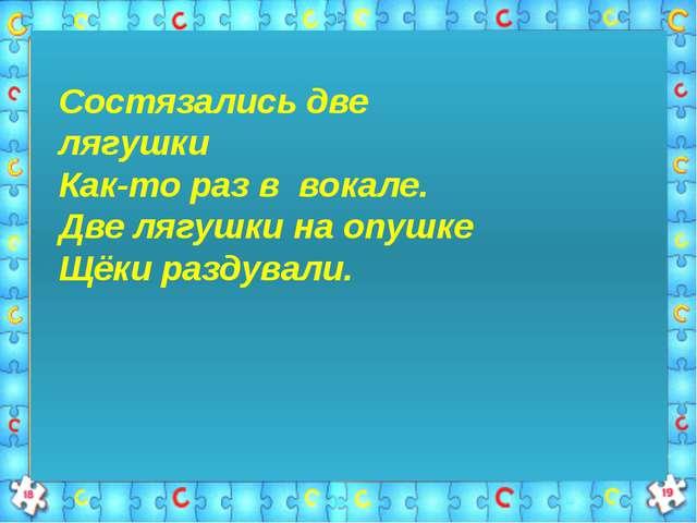 «Сказзлы»