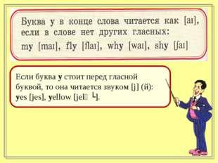 Если буква y стоит перед гласной буквой, то она читается звуком [j] (й): yes