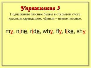 Упражнение 3 Подчеркните гласные буквы в открытом слоге красным карандашом, ч