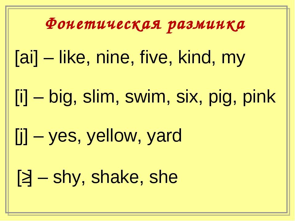 Фонетическая разминка [ai] – like, nine, five, kind, my [i] – big, slim, swim...
