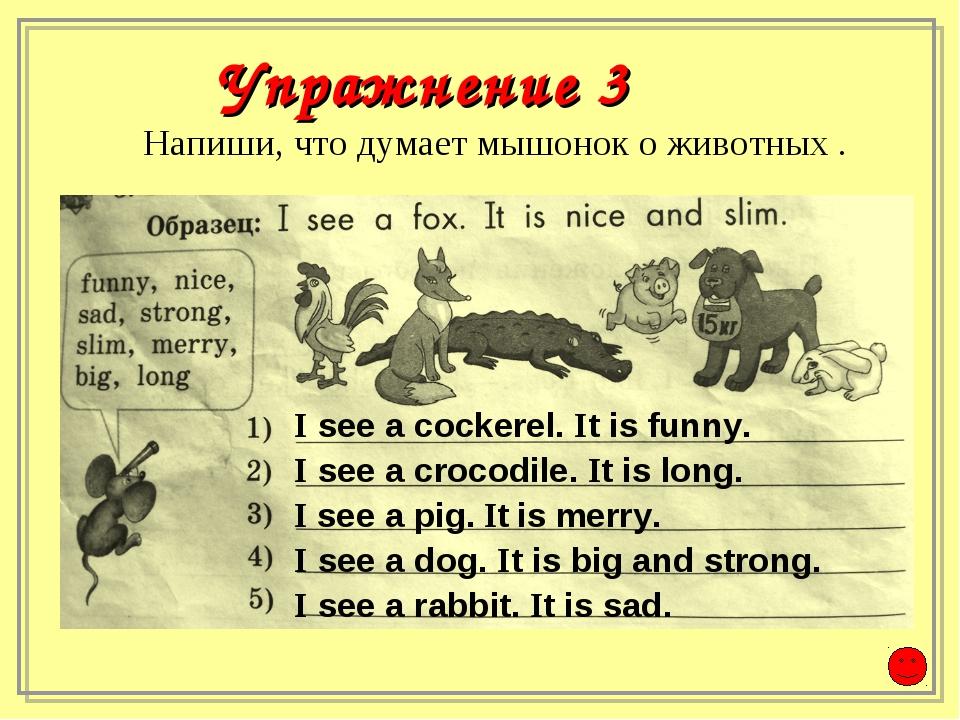 Напиши, что думает мышонок о животных . Упражнение 3 I see a cockerel. It is...
