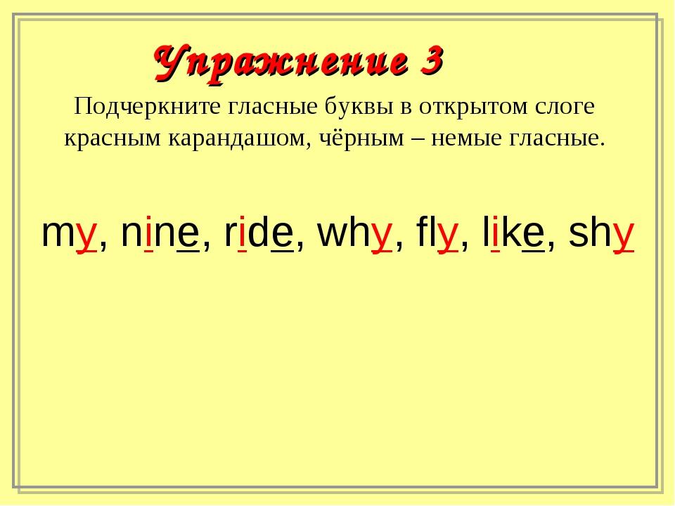 Упражнение 3 Подчеркните гласные буквы в открытом слоге красным карандашом, ч...
