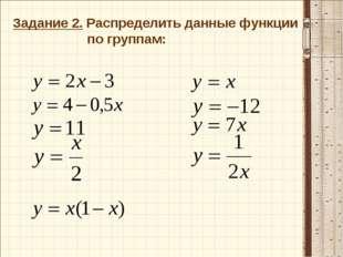 Задание 2. Распределить данные функции по группам: