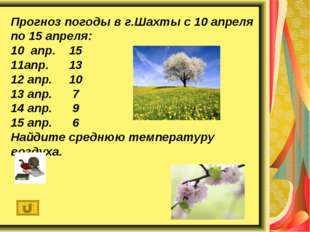 Прогноз погоды в г.Шахты с 10 апреля по 15 апреля: 10 апр. 15 11апр. 13 12 ап